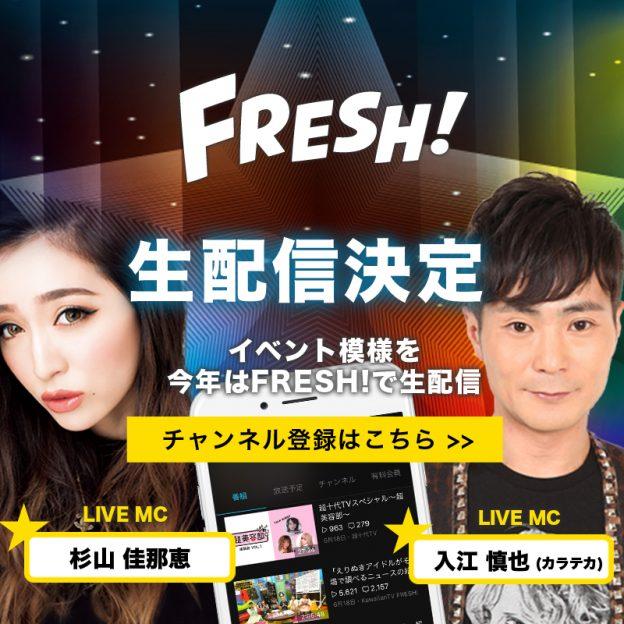fresh_bnr_sp