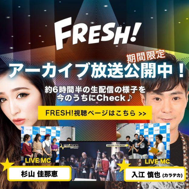 fresh_bnr_sp2